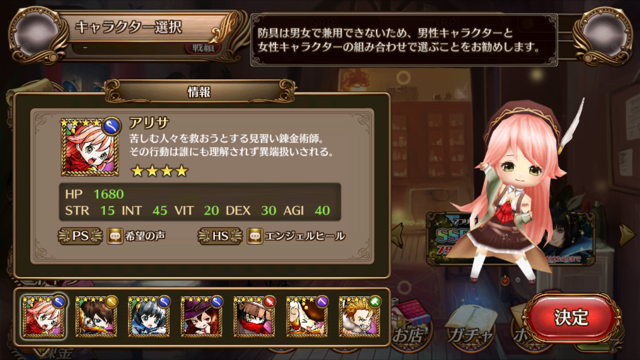 アロット・オブ・ストーリーズ キャラクター選択 アリサ