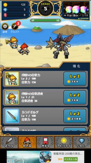 中二病騎士 装備