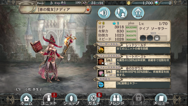 幻獣契約クリプトラクト 赤の魔女ナディア
