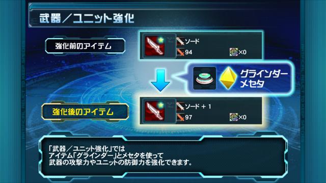 ファンターシースターオンライン2 es ユニット強化 グラインダー