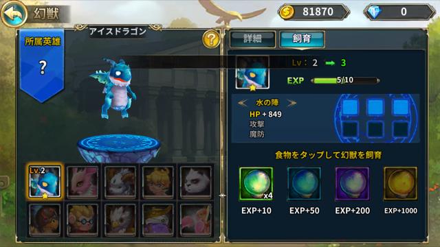 魔王の約定 幻獣