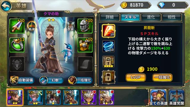 魔王の約定 プレイヤー スキル