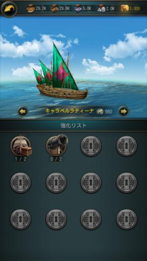 オーシャン&エンパイア 船強化