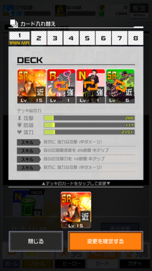 #コンパス 戦闘摂理解析システム カード編成