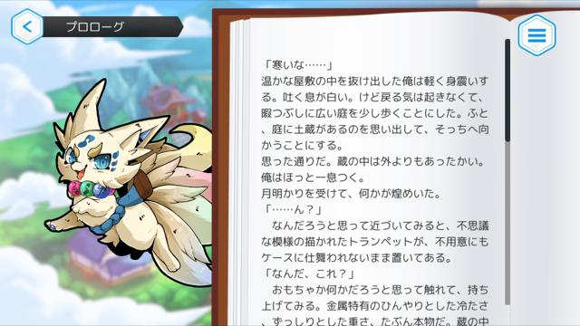OTOGAMI-オトガミ- ストーリー