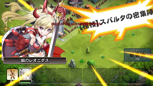 ワンダーオラクル 侵略 戦姫 鋼のレオニダス