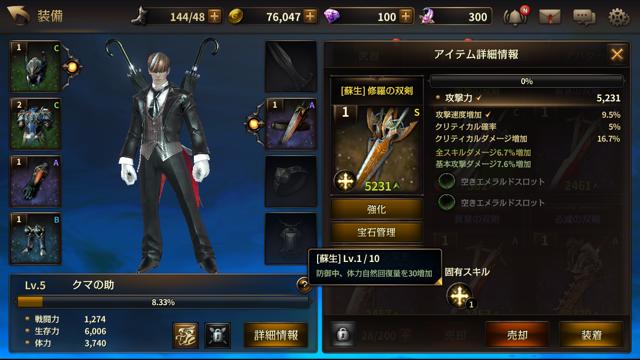 HIT‐ヒット 装備 【蘇生】修羅の双剣