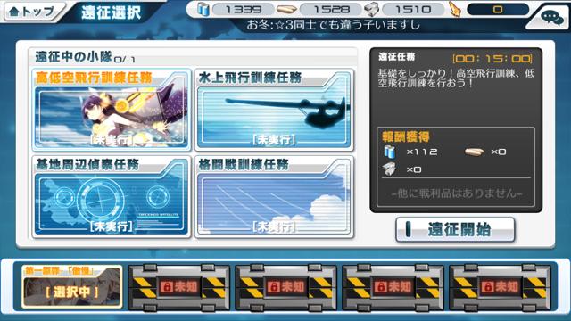 ソラヒメ~ACE VIRGIN~ 遠征