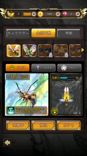 虫姫さま GOLD LABEL 大甲獣
