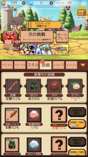 いきなり勇者 -突然の勇士アドバンス- 装備