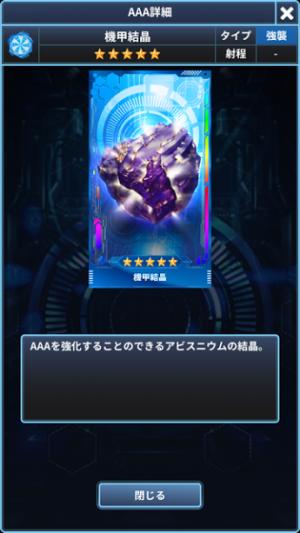 ガールズオンメタル 機甲結晶