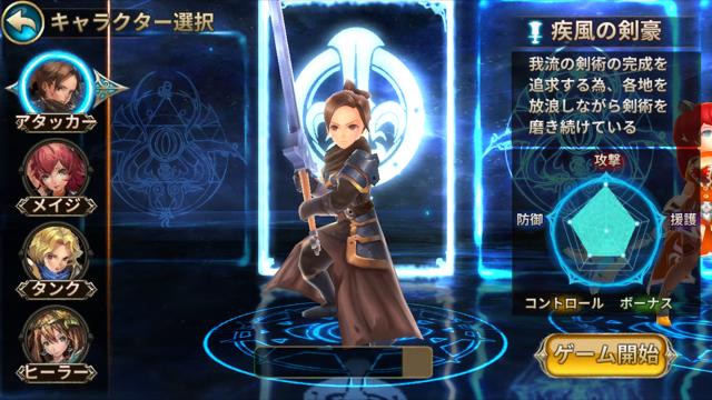 魔王の約定 キャラクター選択