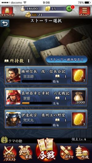 信長の野望~俺たちの戦国~ ストーリー 歴史書