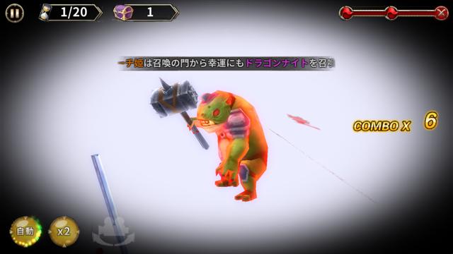 魔王の約定 スキル コンボ