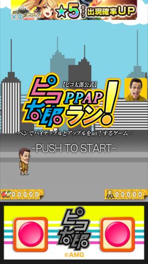 ピコ太郎 PPAP ラン!