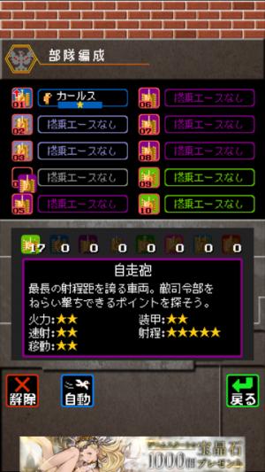 バトルシティ電撃作戦 オフライン 編成