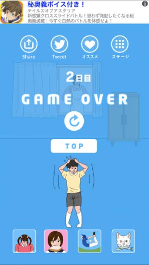 ママにゲーム隠された2 ゲームオーバー