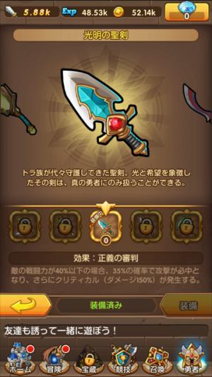 ブレイブダイアリー 勇者 カルマウェポン 光明の聖剣