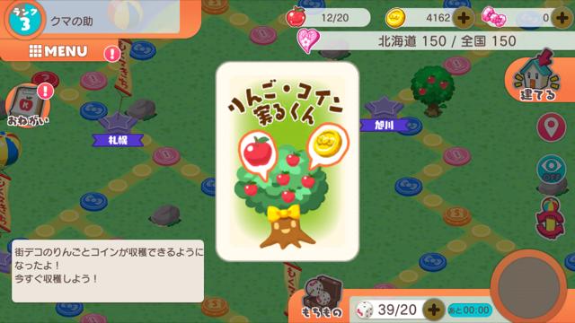ハローキティ社長〜すごろくで日本一周!〜 黄色マス りんご・コイン実クくん