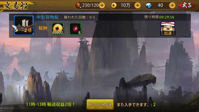 Battling封神 交易船