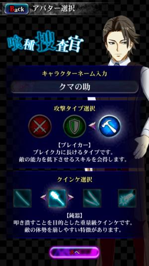 東京喰種 :re invoke キャラクター作成