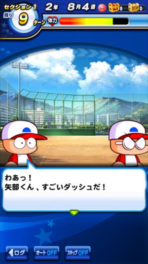 実況パワフルプロ野球 サクセス ストーリー