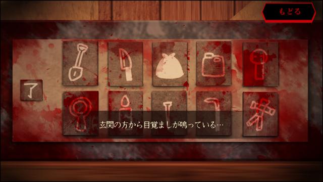 脱出×和風ホラー:夢怨 ネタバレ 攻略 血まみれの箱