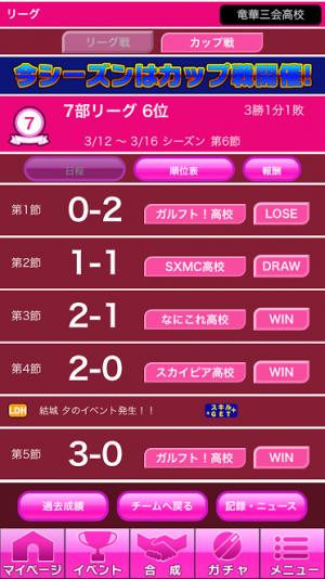 ガルフト!~ガールズ&フットボール~ カップ戦