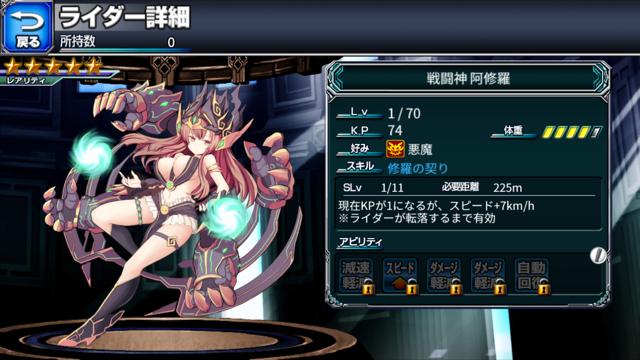 バディランナー ライダー 戦闘神阿修羅