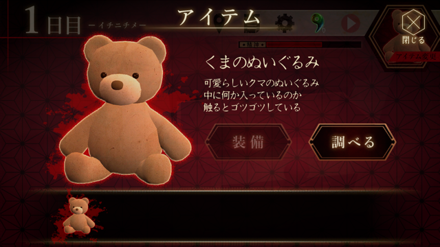 脱出×和風ホラー:夢怨 アイテム クマのぬいぐるみ