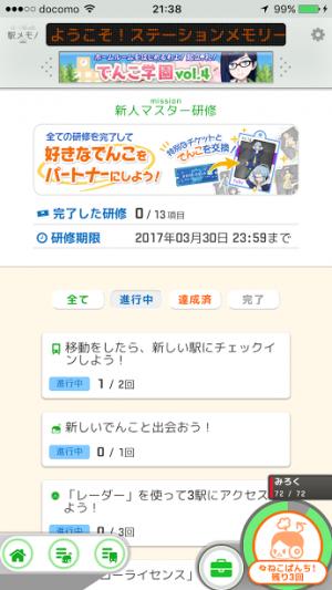 駅メモ! - ステーションメモリーズ! 新人マスター研修