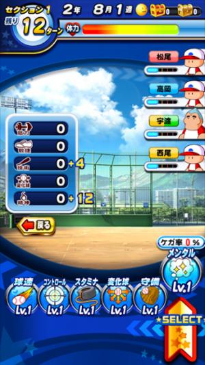 実況パワフルプロ野球 サクセス 練習