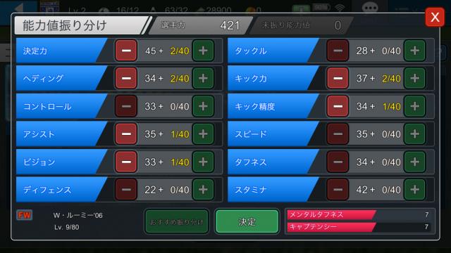 BFBチャンピオンズ2.0 ステータスポイント
