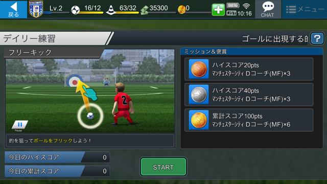 BFBチャンピオンズ2.0 日替わり練習