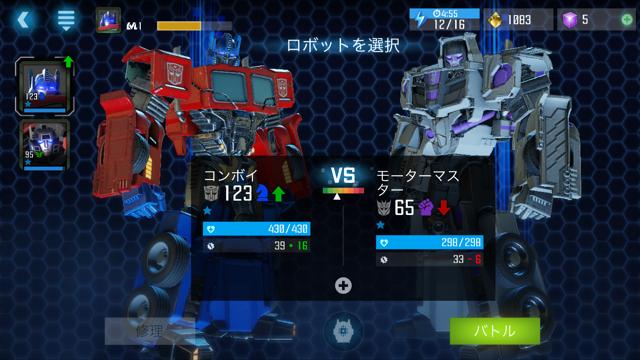 トランスフォーマー:鋼鉄の戦士たち コンボイ