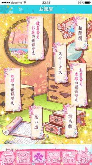 恋愛幕末カレシ~時の彼方で花咲く恋~ 姫部屋