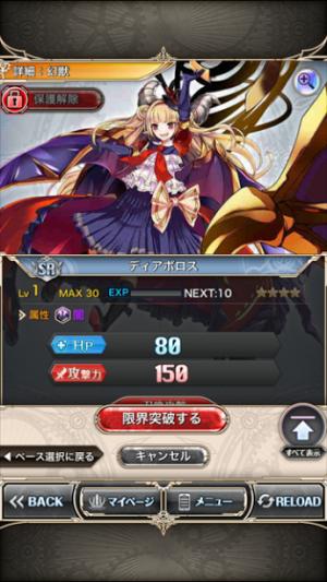 神姫PROJECT A ディアボロス