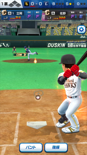 プロ野球バーサス 感想